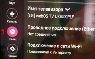 Управление телевизором lg с помощью смартфона (ios, или android). настройка lg tv remote