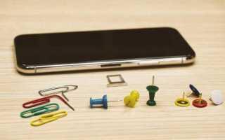 Как открыть слот для сим карты в телефоне
