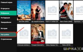 Приложения для просмотра фильмов онлайн на смартфонах и тв-приставках