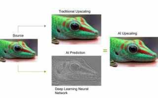Как улучшить качество видео c помощью искусственного интеллекта