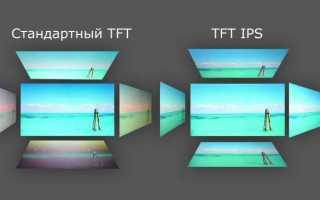 Ips, tn или va