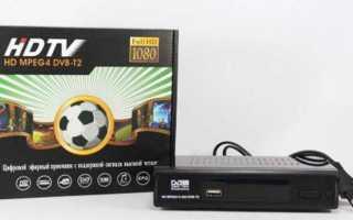 Что делать если телевизор не ловит цифровые тв-каналы: пошаговая инструкция